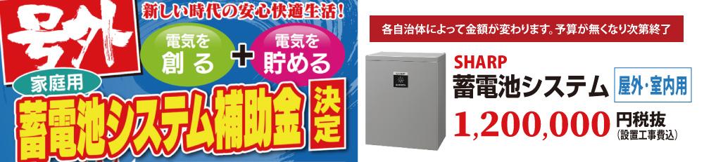 蓄電池システム補助金