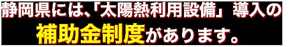 静岡県では太陽熱利用設備の補助金制度がございます。