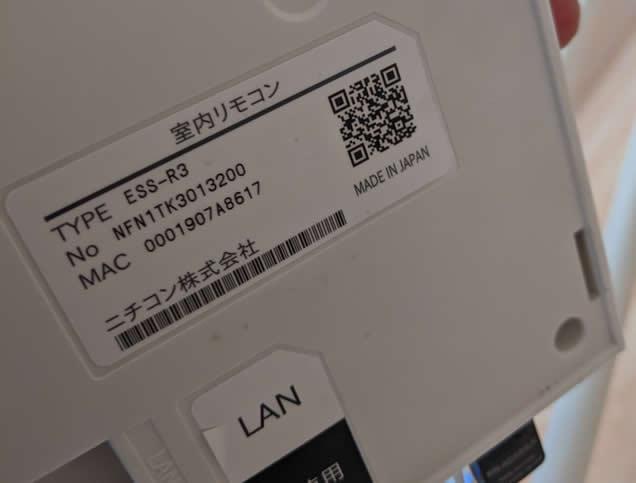 株式会社ケンセイ「蓄電池」の施工実績